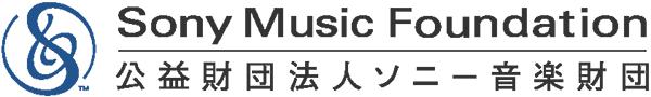SonyMusicFoundation|公益財団法人ソニー音楽財団