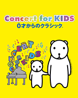 Concert for KIDS~0才からのクラシック®~ 2019年3月2日(土)フィリアホール(横浜市青葉区民文化センター)