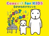 Concert for KIDS 〜0才からのクラシック©〜