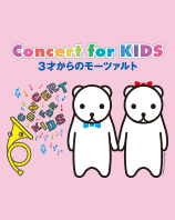 Concert for KIDS~3才からのモーツァルト~