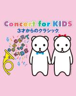 Concert for KIDS〜3才からのクラシック®~