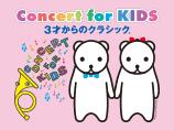 Concert for KIDS 〜3才からのクラシック©〜