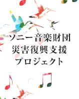 Sony Music Foundation 東日本大震災 復興支援プロジェクト 仙台フィル×読響 スペシャル合同オーケストラによる 小・中・高校生のための「第九」チャリティ・コンサート(12/27 東京都新宿区)公演情報UP
