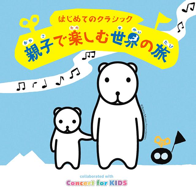 はじめてのクラシック〜親子で楽しむ世界の旅〜