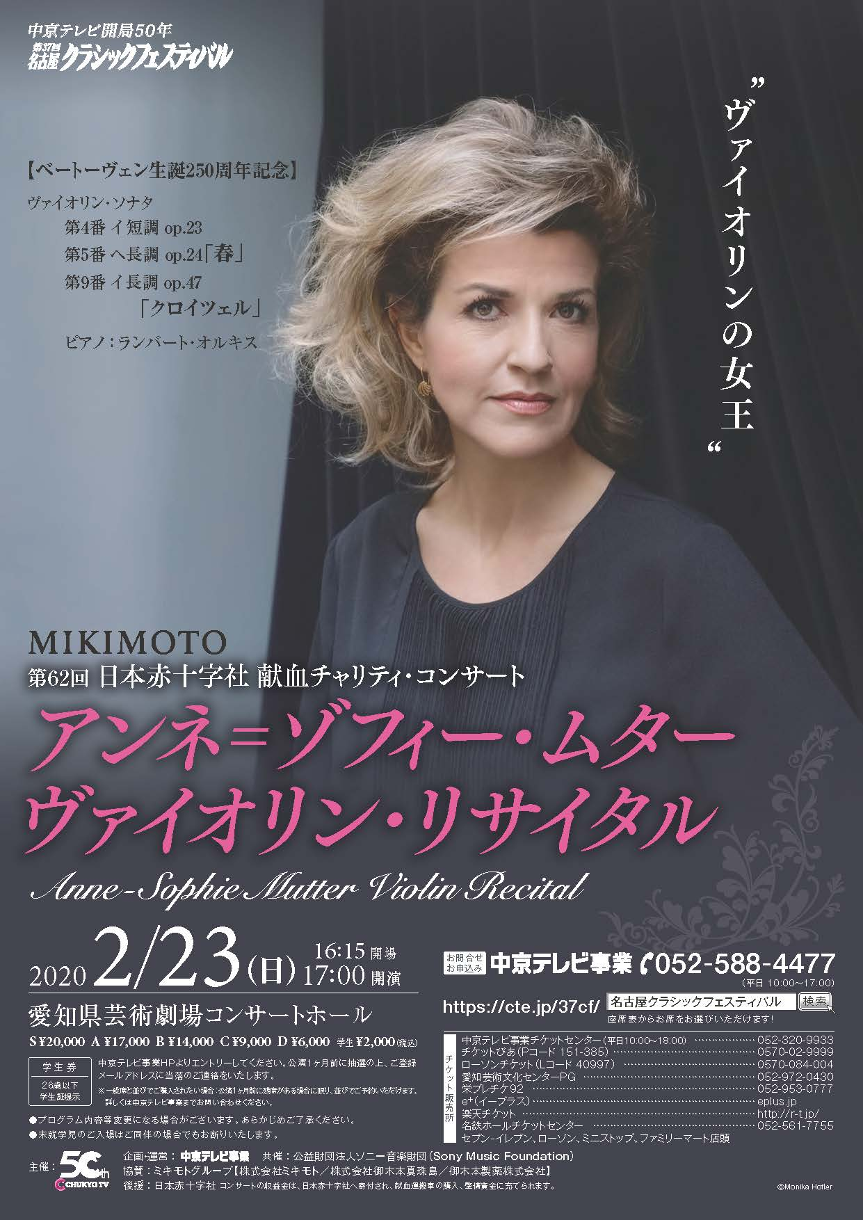 MIKIMOTO 第62回 日本赤十字社 献血チャリティ・コンサート アンネ=ゾフィー・ムター ヴァイオリン・リサイタル