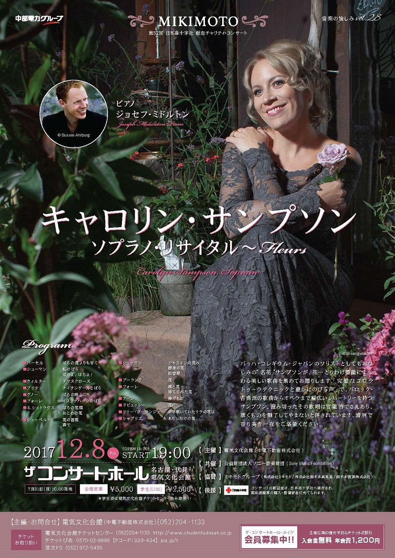 MIKIMOTO 第57回 日本赤十字社 献血チャリティ・コンサート キャロリン・サンプソン ソプラノリサイタル ~Fleurs