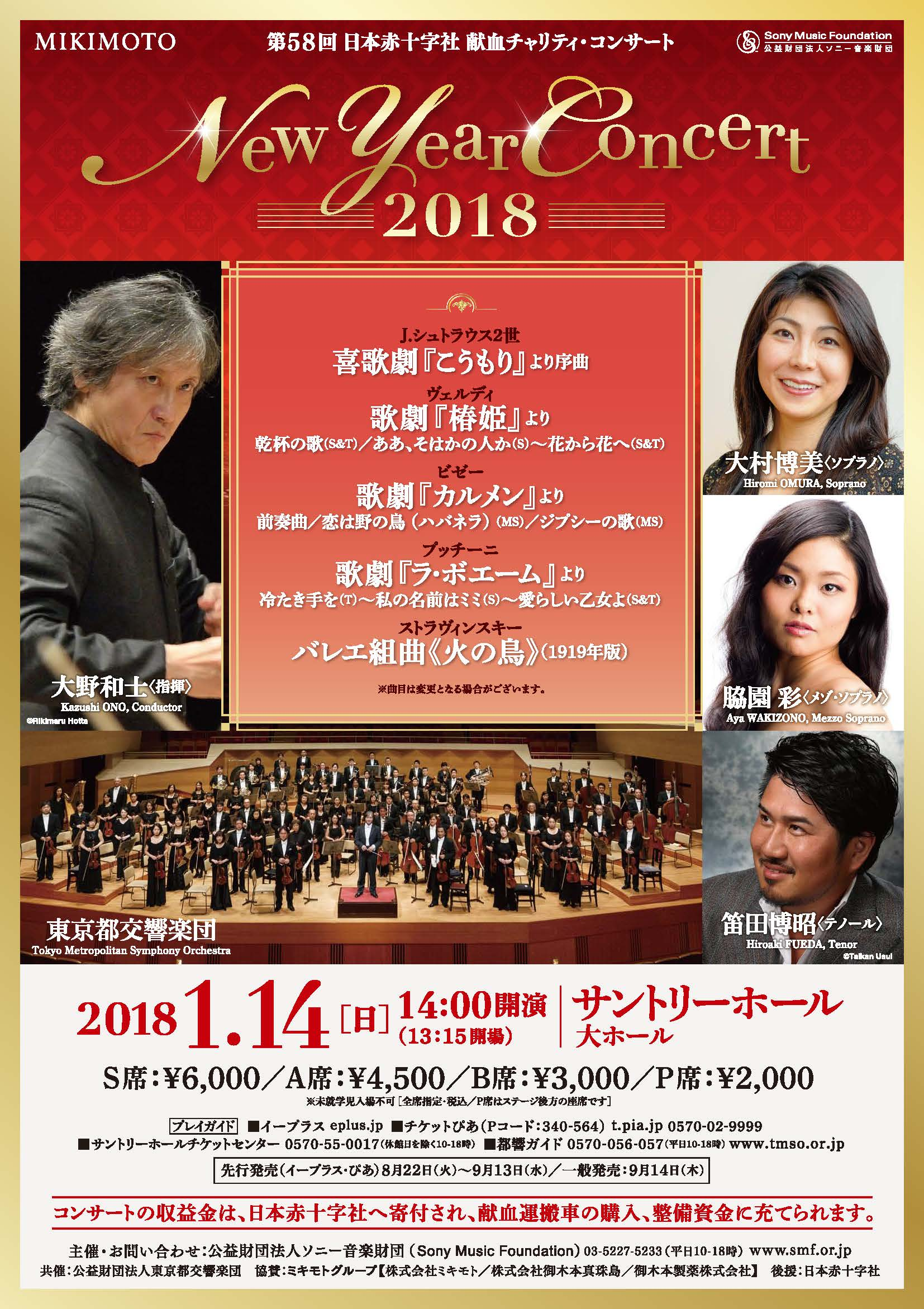 MIKIMOTO 第58回 日本赤十字社 献血チャリティ・コンサート New Year Concert 2018