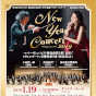 MIKIMOTO 第60回 日本赤十字社 献血チャリティ・コンサート New Year Concert 2019