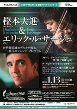 MIKIMOTO 日本赤十字社 第51回 献血チャリティ・コンサート