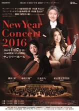 MIKIMOTO 第52回 日本赤十字社 献血チャリティ・コンサート New Year Concert 2016