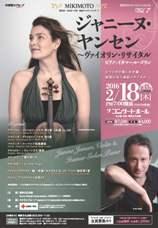 MIKIMOTO 第53回 日本赤十字社 献血チャリティ・コンサート