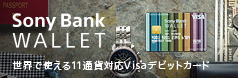 ソニー銀行Sony Bank WALLET