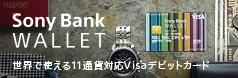 ソニー銀行SonyBankWALLET