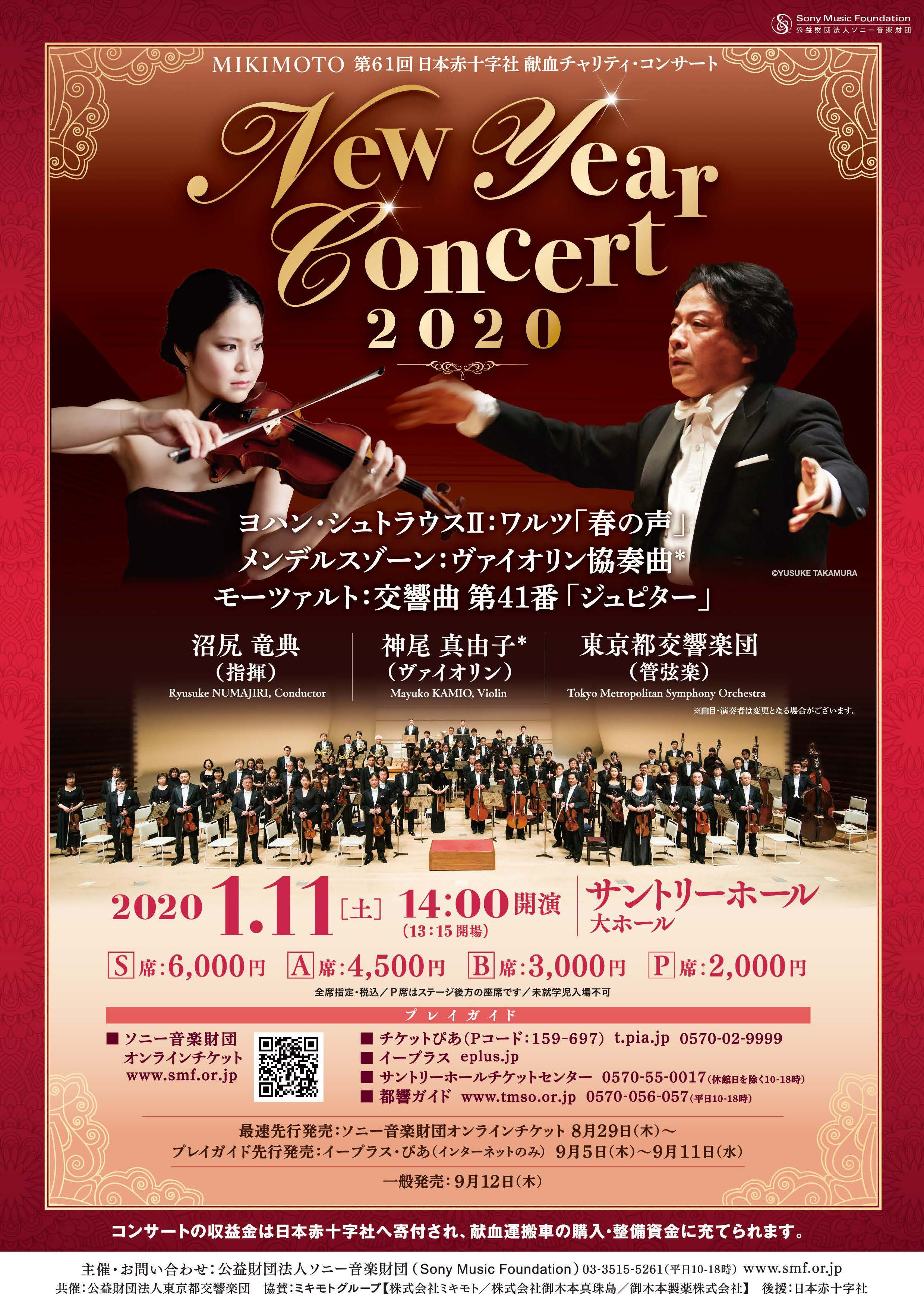 MIKIMOTO 第61回 日本赤十字社 献血チャリティ・コンサート New Year Concert 2020