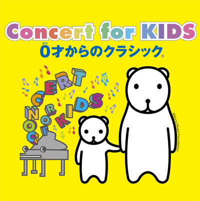 Concert for KIDS~0才からのクラシック®~ 2021年3月6日(土)フィリアホール(横浜市青葉区民文化センター)