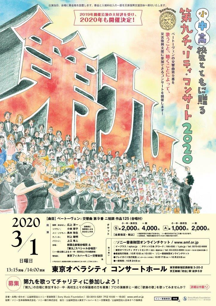 小・中・高校生とともに贈る 「第九」チャリティ・コンサート 2020(ソニーグループ社員限定特別ページ)[中止]