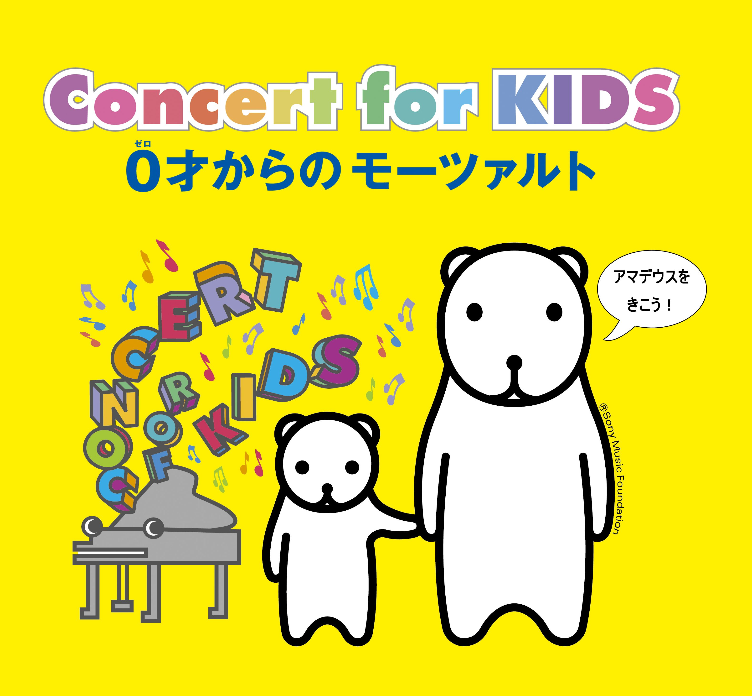 Concert for KIDS 0才からのモーツァルト ~ゆかいなパパゲーノの冒険~