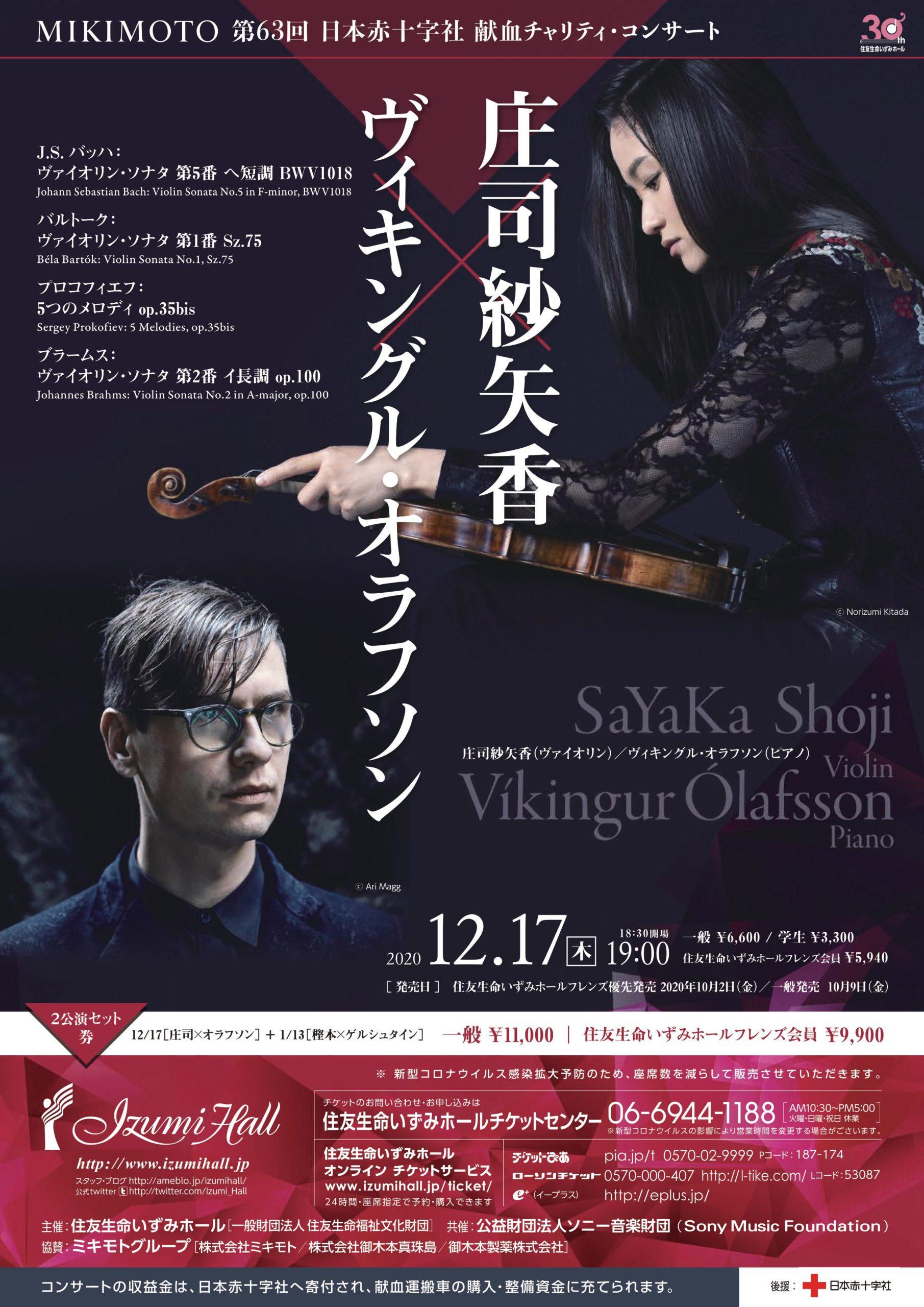 MIKIMOTO 第63回 日本赤十字社 献血チャリティ・コンサート 庄司紗矢香&ヴィキングル・オラフソン