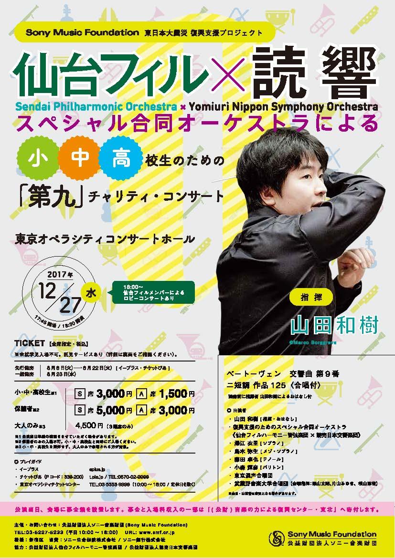 仙台フィル×読響 スペシャル合同オーケストラによる 小・中・高校生のための「第九」チャリティ・コンサート