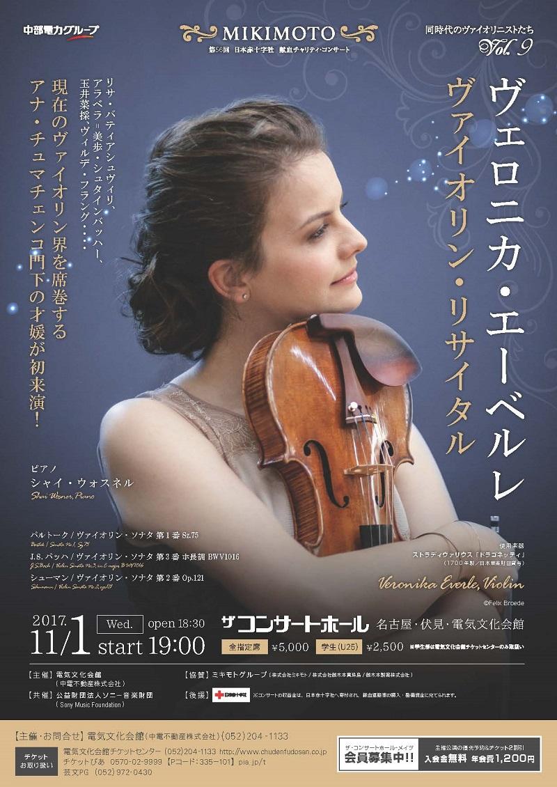 MIKIMOTO 第56回 日本赤十字社 献血チャリティ・コンサート ヴェロニカ・エーベルレ ヴァイオリン・リサイタル