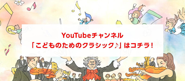 YouTubeチャンネル「こどものためのクラシック♪」