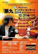 Sony Music Foundation 東日本大震災 復興支援プロジェクト 小・中・高校生のための 「第九」チャリティ・コンサート 2014