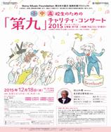 Sony Music Foundation 東日本大震災 復興支援プロジェクト 小・中・高校生のための 「第九」チャリティ・コンサート 2015