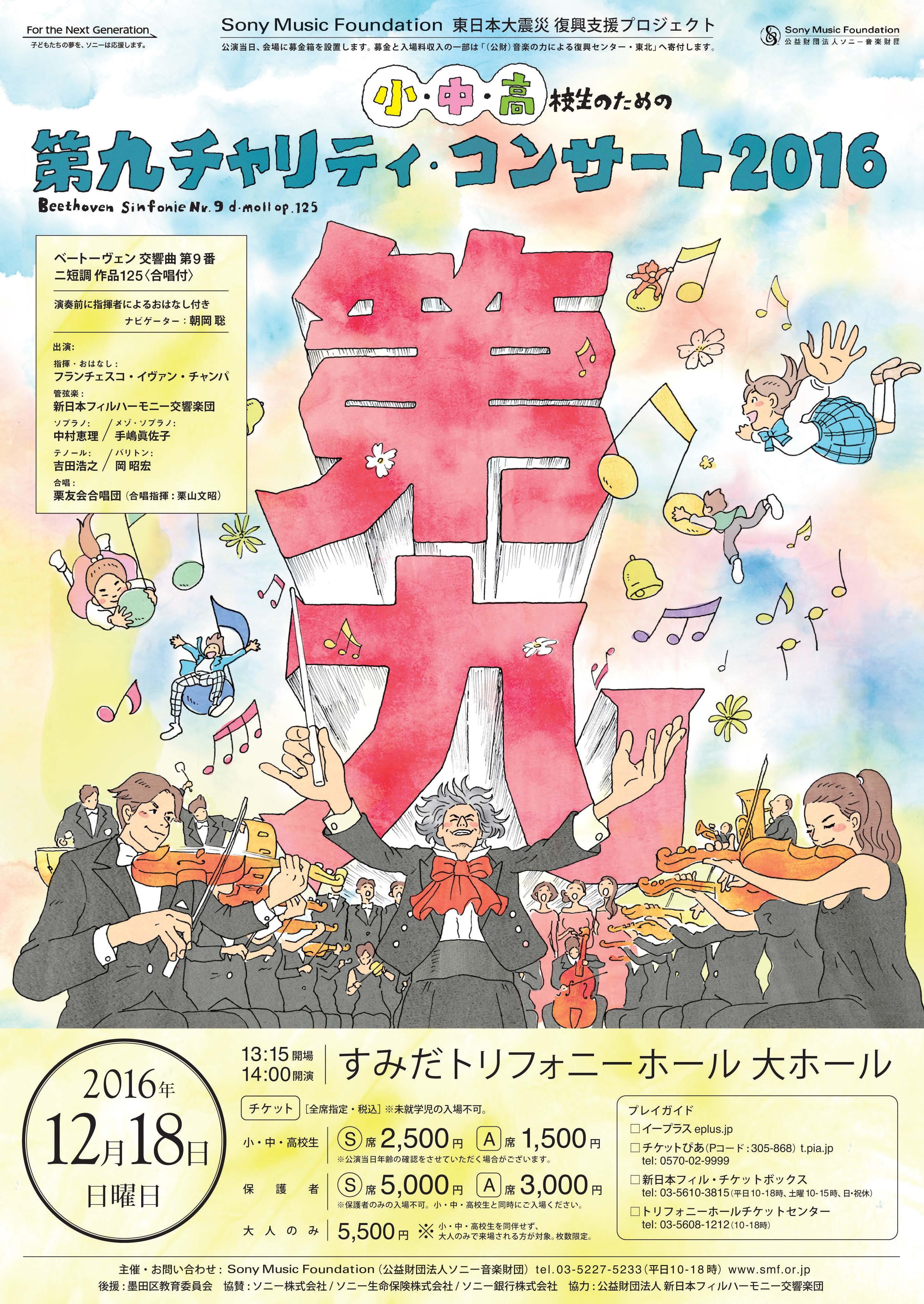 Sony Music Foundation 東日本大震災 復興支援プロジェクト 小・中・高校生のための 「第九」チャリティ・コンサート 2016