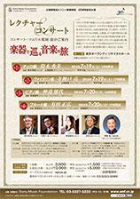 レクチャー&コンサート 第3回(ピアノ編)