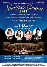 MIKIMOTO 第55回 日本赤十字社 献血チャリティ・コンサート New Year Concert 2017