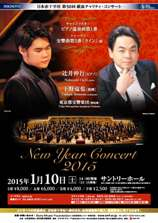 MIKIMOTO 日本赤十字社 第50回 献血チャリティ・コンサート New Year Concert  2015