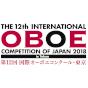 「第12回 国際オーボエコンクール・東京」 入賞者&審査委員コンサート