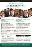 「第11回 国際オーボエコンクール・軽井沢」 入賞者&審査委員コンサート(東京公演)