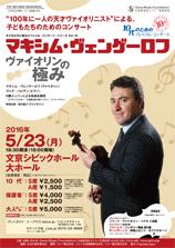 子どもたちに贈るスペシャル・コンサート・シリーズ Vol.10 10代のためのプレミアム・コンサート マキシム・ヴェンゲーロフ ヴァイオリンの極み